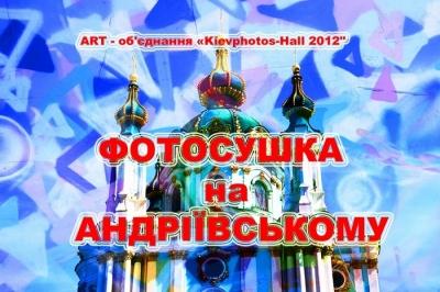 ФОТОСУШКА на АНДРІЇВСЬКОМУ