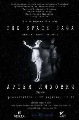 Фотовиставка «The Space Saga»
