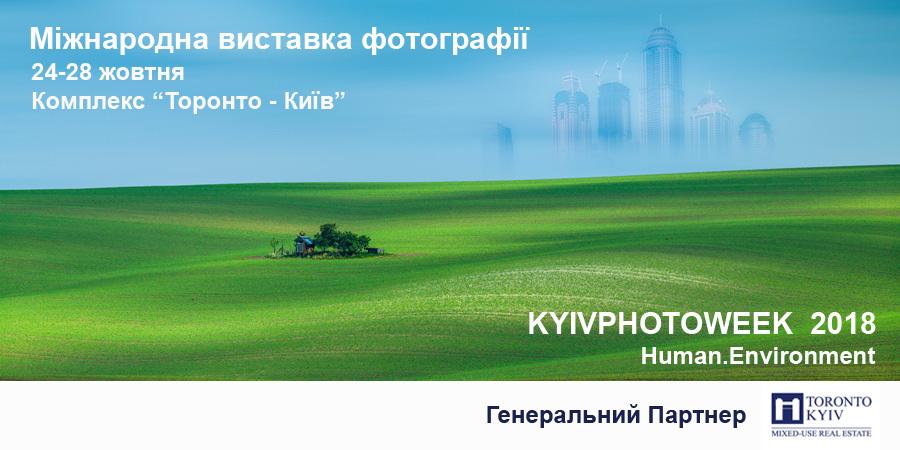 Міжнародна виставка-ярмарка фотографії KYIVPHOTOWEEK 2018