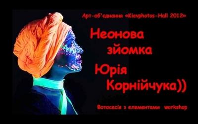 Майстер-клас «Неонова зйомка» від Юрія Корнійчука