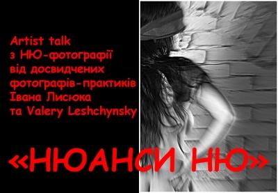 «НЮАНСИ НЮ» / Artist talk з НЮ-фотографії