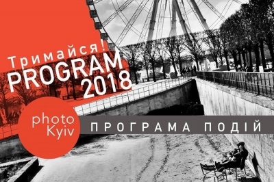 Программа мероприятий ярмарки Photo Kyiv Fair 2018
