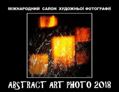 Abstract Art Photo 2018 / відкриття експозиціі