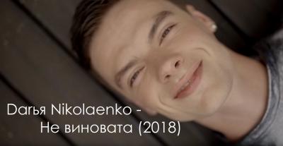 Новый клип Дарьи Николаенко – «Не виновата»