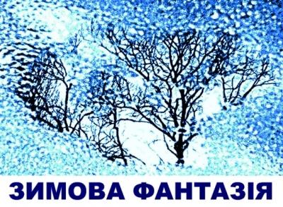 Фотоконкурс «ЗИМОВА ФАНТАЗІЯ»