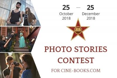 Конкурс фотоисторий от CINE-BOOKS