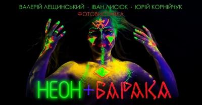 Фотовиставка «НЕОН+БАРАКА»