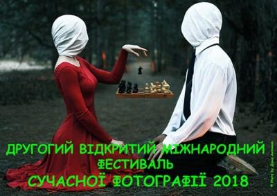 ФЕСТИВАЛЬ СУЧАСНОЇ ФОТОГРАФІЇ 2018