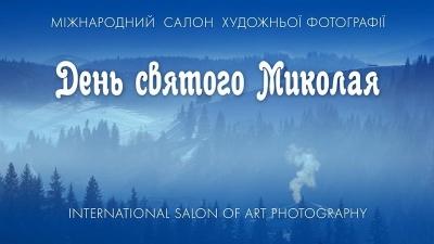 Салон художньої фотографії «ДЕНЬ СВЯТОГО МИКОЛАЯ 2018»