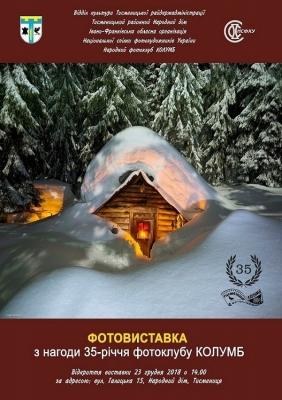 Народний фотоклуб КОЛУМБ – 35 років