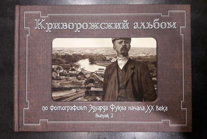 Криворожский альбом по фотографиям Эдуарда Фукса начала XX века