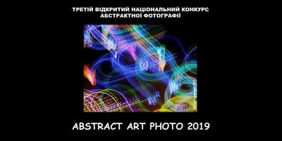 КОНКУРС АБСТРАКТНОЇ ФОТОГРАФІЇ 2019