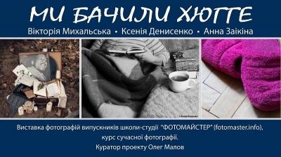 «МИ БАЧИЛИ ХЮГГЕ» фотовиставка випускників школи-студії «ФОТОМАЙСТЕР»