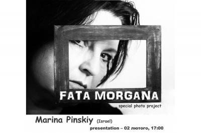 «FATA MORGANA» - фотовиставка Марини Пінскі