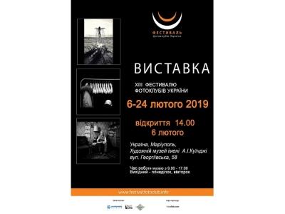 Клубне кільце XIII ФЕСТИВАЛЮ ФОТОКЛУБІВ УКРАЇНИ в Маріуполі