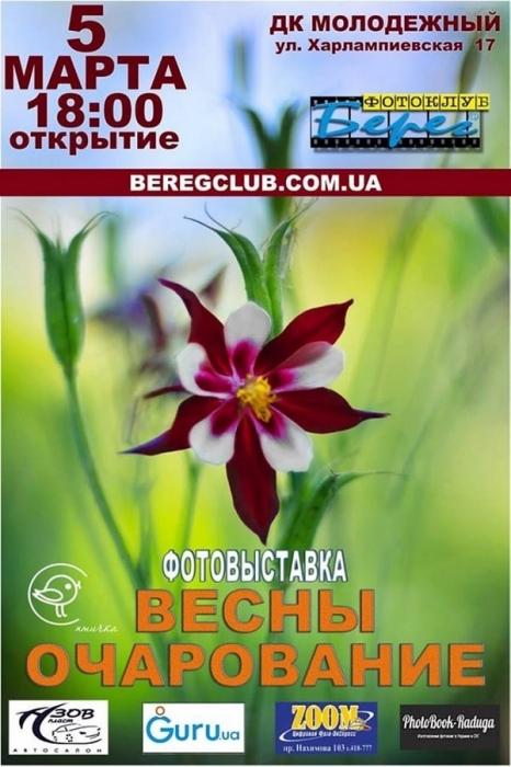 фотовыставка «Весны очарование», МНФК «БЕРЕГ»