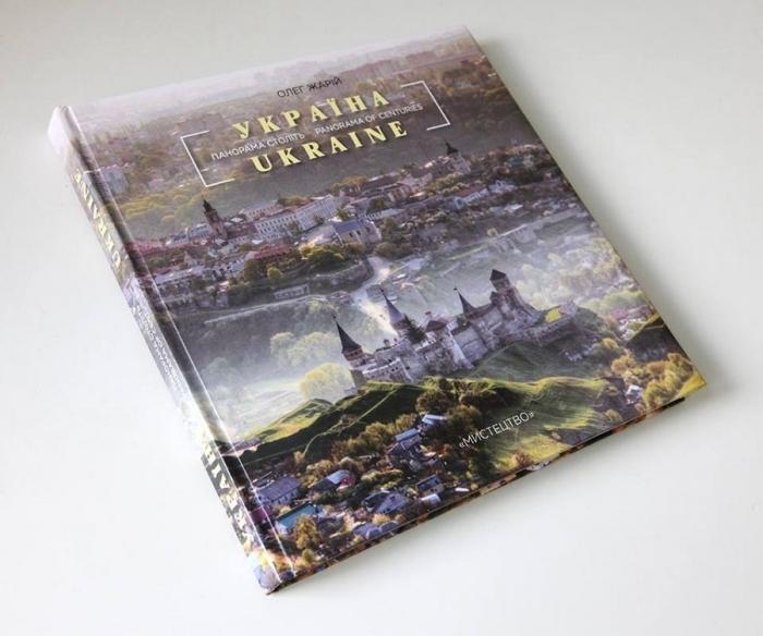 фотоальбом «Україна. Панорама століть», автор Олег Жарій