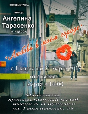 Фотовыставка «Любовь в моём городе»