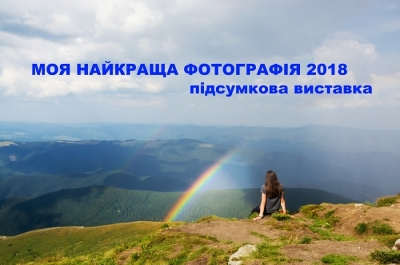 Підсумкова виставка фотоконкурсу «МОЯ НАЙКРАЩА ФОТОГРАФІЯ 2018»