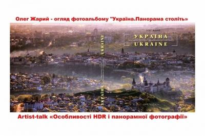 Зустріч фотографів клубу «ВИДИВО»