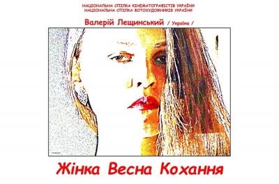 «ЖІНКА / ВЕСНА / КОХАННЯ» - фотопроект Валерія Лещинського