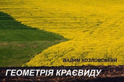 Фотовиставка «ГЕОМЕТРІЯ КРАЄВИДУ»