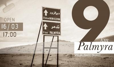 Фотопроект «PALMYRA, 9 km»