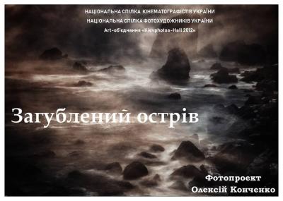 «ЗАГУБЛЕНИЙ ОСТРІВ» фотовиставка ОЛЕКСІЯ КОНЧЕНКО