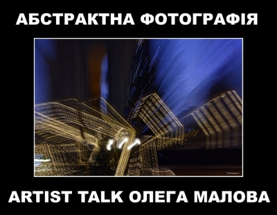 Artist talk Олега Малова «Абстрактна фотографія»