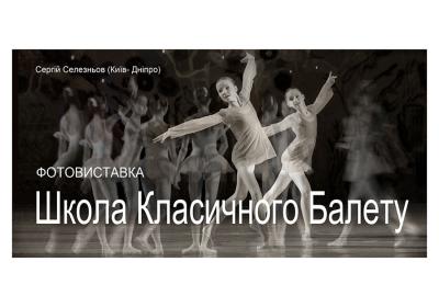 Фотовиставка Сергія Селезньова «Школа класичного балету»