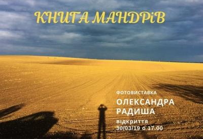 «КНИГА МАНДРІВ» - фотовиставка ОЛЕКСАНДРА РАДИША