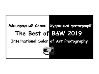 Міжнародний салон художньої фотографії «THE BEST of B&W 2019»