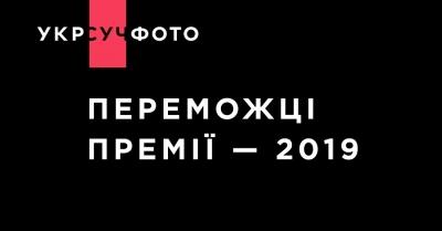 Победители национальной фотопремии «Укрсучфото 2019»