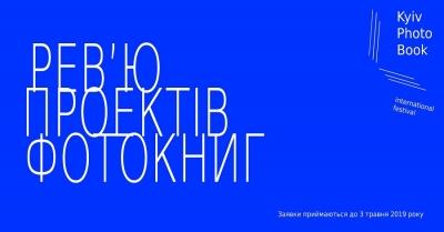 Рев'ю проектів фотокниг від фестивалю Kyiv Photo Book