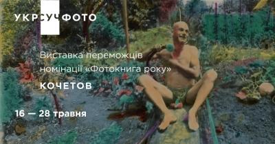 Выставка победителей номинации «Фотокнига года» Кочетов
