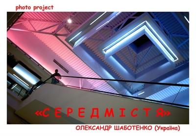 Фотопроект «СЕРЕДМІСТЯ»