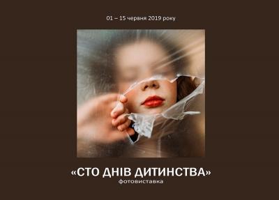 Фотовиставка «СТО ДНІВ ДИТИНСТВА»
