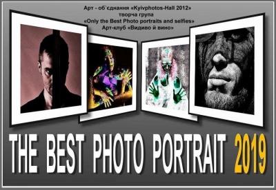 Салон художньої фотографії «THE BEST PHOTO PORTRAIT 2019»