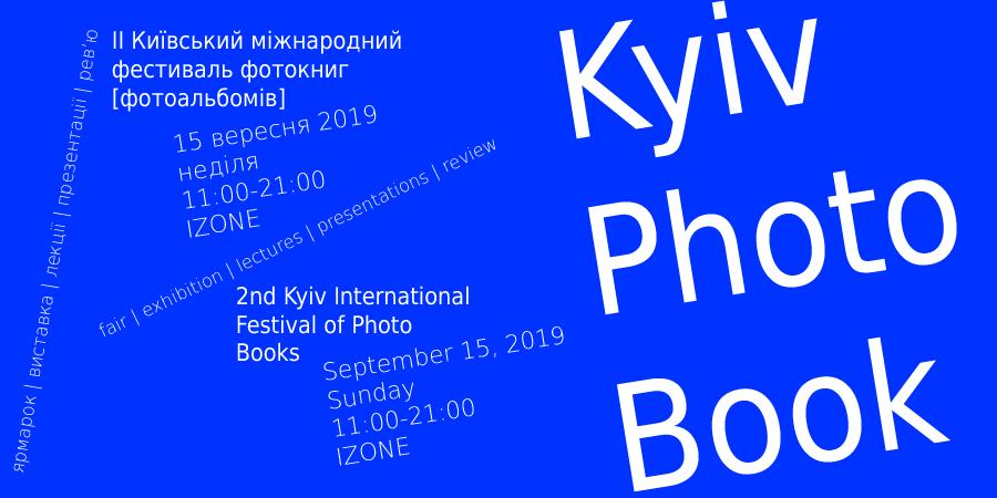 Второй фестиваль фотокниг / фотоальбомов Kyiv Photo Book
