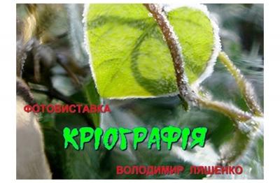 Фотовиставка «КРІОГРАФІЯ»
