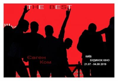 Євген Ком, фотовиставка «THE BEST»