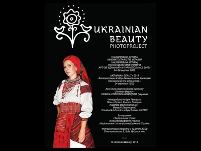 Фотовиставка UKRAINIAN BEAUTY 2019