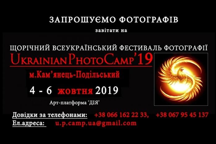 Фестиваль фотографії «UkrainianPhotoCamp'19»