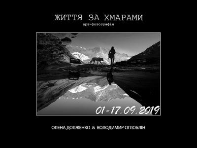 Фотовиставка «ЖИТТЯ ЗА ХМАРАМИ», Олена Долженко і Володимир Оглоблін
