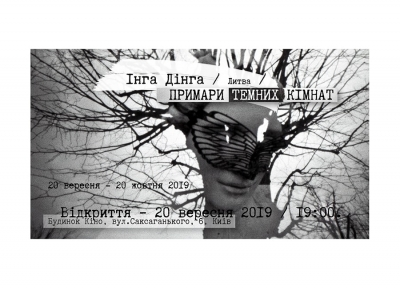 Art-фотографія «ПРИМАРИ ТЕМНИХ КІМНАТ»
