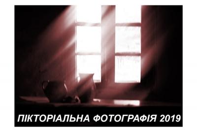 Виставка «ПІКТОРІАЛЬНА ФОТОГРАФІЯ 2019»