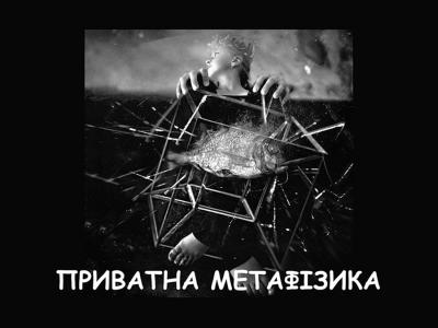 Фотовиставка ПРИВАТНА МЕТАФІЗИКА
