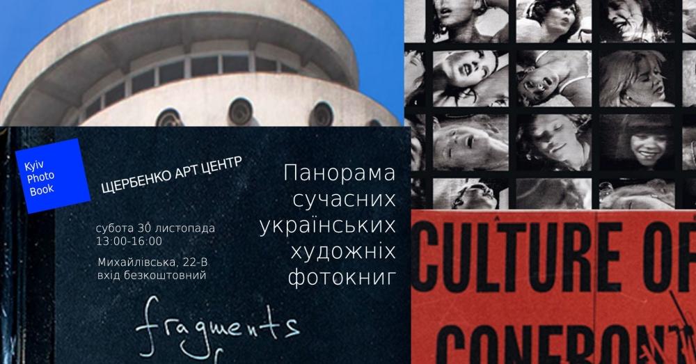 Панорама современных украинских художественных фотокниг