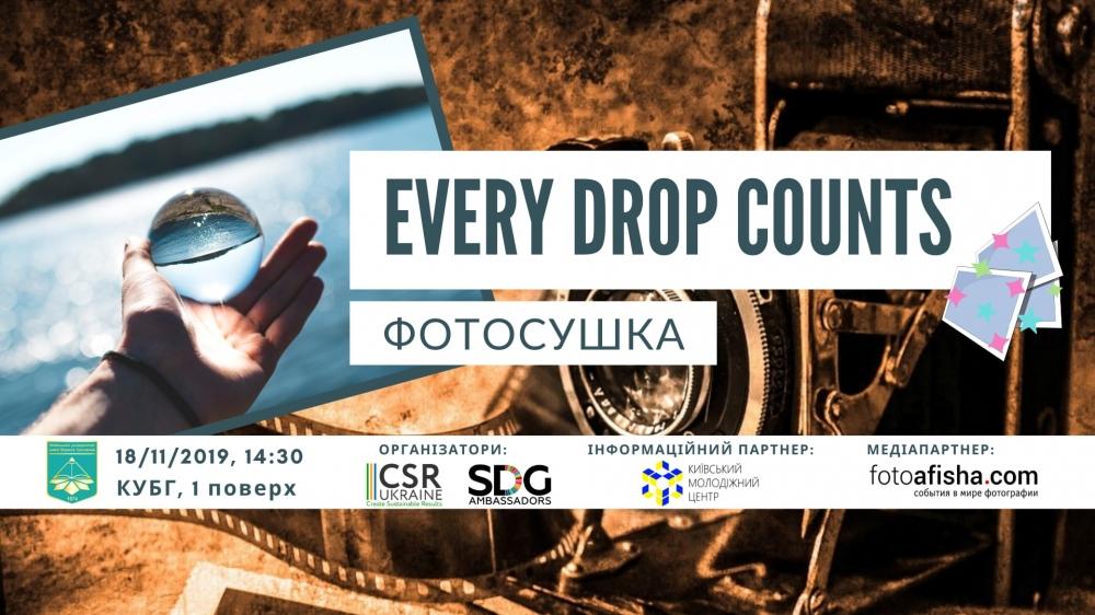 Набір робіт для фотосушки «Every drop counts»