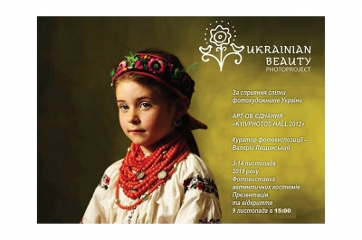UKRAINIAN BEAUTY 2019